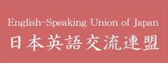 日本英語交流連盟