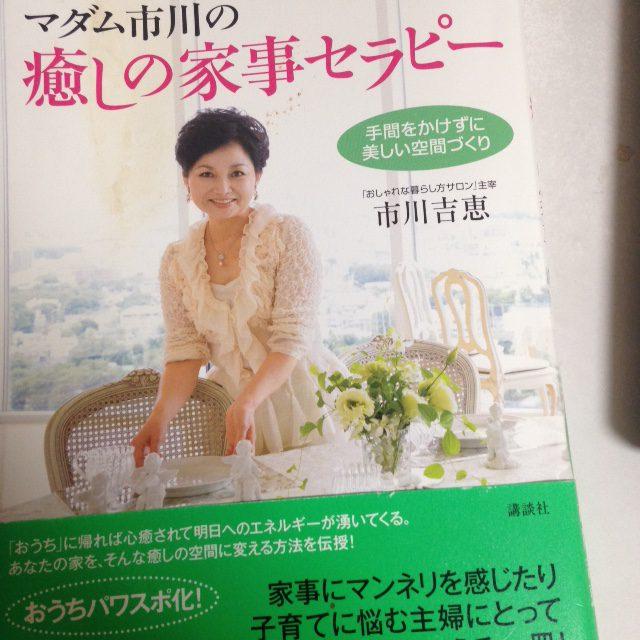マダムの本
